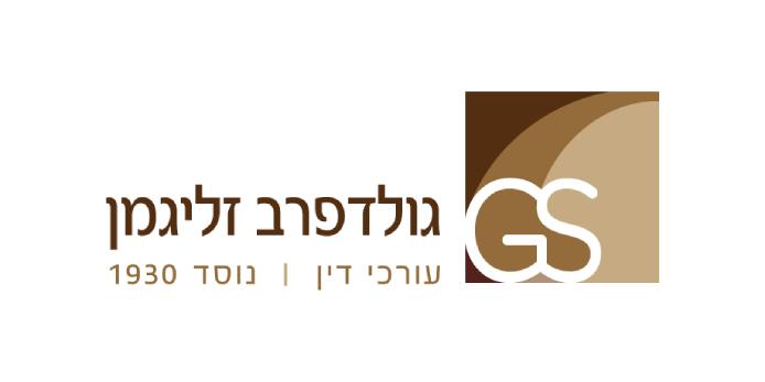 משרד עורכי דין - גולדפרב זליגמן